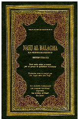 Nahj Al Balagha - small